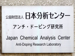 Arakawaku_antidoping1