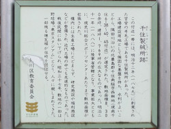 Arakawaku_senjyuseijyu39
