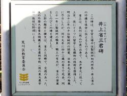 Arakawaku_senjyuseijyu49