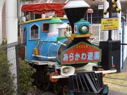 Arakawaku_yuen54