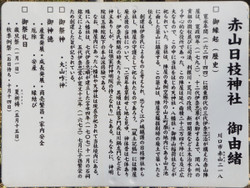 Akayamahie_9
