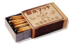 Rikugun_match