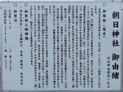 Kawaguchi_asahi9