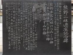 Kawaguchi_kumano9