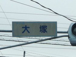 Kawaguchi_otuka9