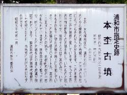 Urawa_honmoku8