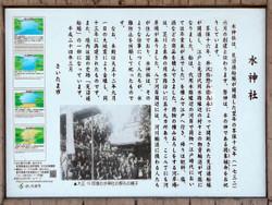 Urawa_suijin9