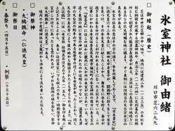 Kawaguchi_himuro9