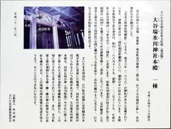 Urawa_oyaba9