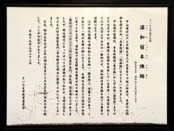 Urawa_shuku29