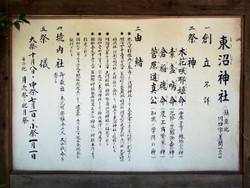 Kawaguchi_sashima19