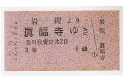 Bushyu_ticket