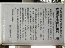 Urawa_daitakubo39