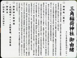 Urawa_sankaku9