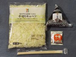 Yasaionigiri1