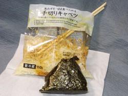 Yasaionigiri2