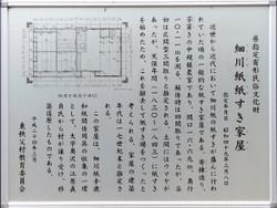 Tokikawa7_29