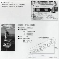 Mitsumine82