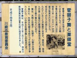 Kawasaki_tama19