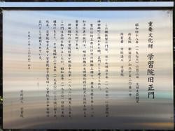Gakusyuin_mon9