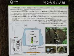 Mitaka_kofun3