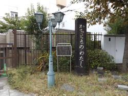 Kachidoki29
