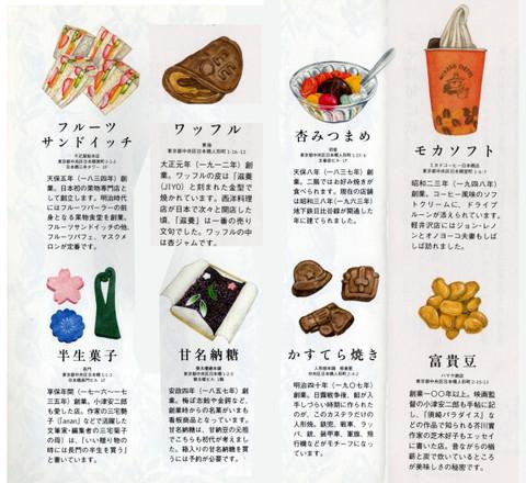 Nihonbashi_kashi_2