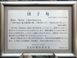 Sendagi_dango3