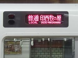 Inzaimakinohara