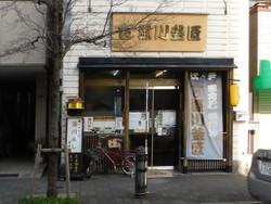 Fukagawa_meshi3
