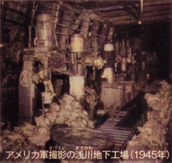 Hachioji_asakawa1945c