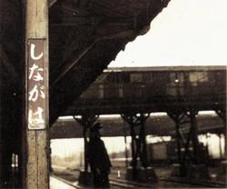 Shinagawa1949c
