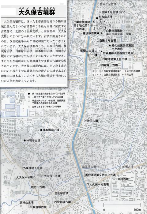Kofun_okubo
