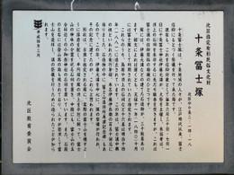 Jyujofuji9
