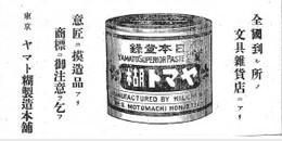 Yamatonoriseizo