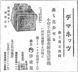 Itoya31