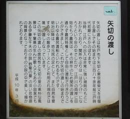 Yagiri_shibamata7