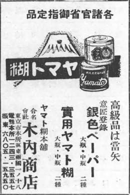 Kiuchishoten1939