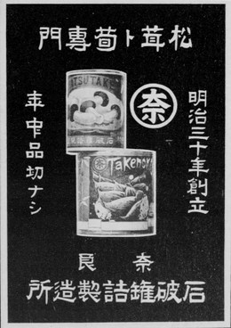Matsutake_kan