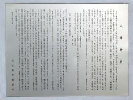 Akabane_hachiman4