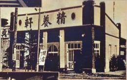 Seiyoken39c