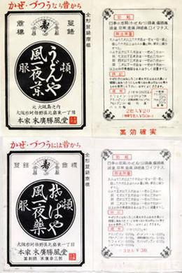 Udonkaze1