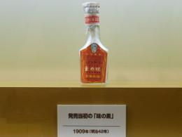 Ajinomoto12
