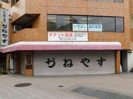 Hongo_kaneyasu