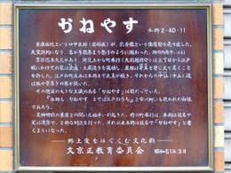 Hongo_kaneyasu2
