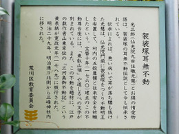 Arakawa_miminashi9