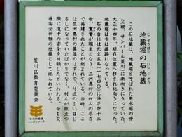 Arakawaku_jizoubori9