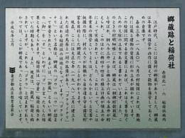 Kitaku_inari9