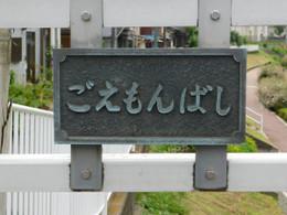 Hatogaya_goemon2a