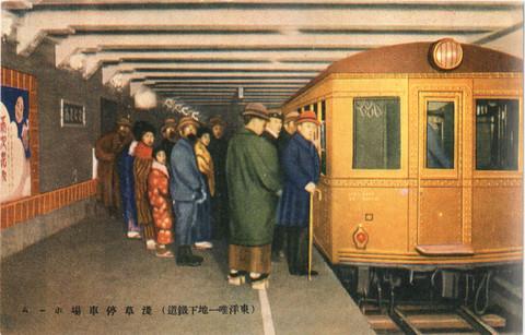 Ginzasen_1930a_2